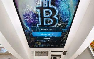 Η άνοδος του bitcoin σε επίπεδα-ρεκόρ έχει προκαλέσει διεθνές ενδιαφέρον (φωτ. AP Photo/Charles Krupa).