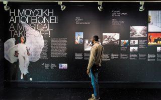 Μια φωτογραφική αναδρομή, που διατρέχει τα τριάντα χρόνια από την ίδρυση του Μεγάρου Μουσικής, φιλοξενείται στο αεροδρόμιο «Ελευθέριος Βενιζέλος».
