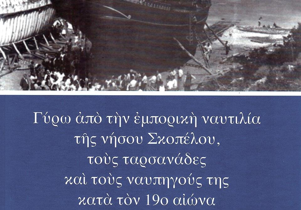 i-naytosyni-ton-katoikon-tis-skopeloy-mesa-apo-ta-matia-enos-ierea5