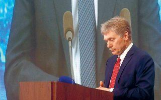 Ο εκπρόσωπος Τύπου του Κρεμλίνου Ντμίτρι Πεσκόφ προανήγγειλε αντίμετρα του Βλαντιμίρ Πούτιν για τις αμερικανικές κυρώσεις (φωτ. REUTERS).
