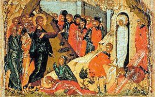«...Ηραν ουν τον λίθον ου ην ο τεθνηκώς κείμενος, ο δε Ιησούς ήρε τους οφθαλμούς άνω και είπε· πάτερ, ευχαριστώ σοι ότι ήκουσάς μου· εγώ δε ήδειν ότι πάντοτέ μου ακούεις· αλλά διά τον όχλον τον περιεστώτα είπον, ίνα πιστεύσωσιν ότι συ με απέστειλας. Και ταύτα ειπών φωνή μεγάλη εκραύγασε· Λάζαρε, δεύρο έξω· και εξήλθεν ο τεθνηκώς δεδεμένος τους πόδας και τας χείρας κειρίαις, και η όψις αυτού σουδαρίω περιεδέδετο. Λέγει αυτοίς ο Ιησούς· λύσατε αυτόν και άφετε υπάγειν» (Κατά Ιωάννην, κεφ. ια΄). Προάγγελος της δικής Του λαμπρής Ανάστασης η ανάσυρση του καλού Του φίλου από το σκοτεινό βασίλειο του ανεξύπνητου. Σάββατο του Λαζάρου, με την απουσία των τεθνεώτων να συνοδεύει αδιάλειπτα τις μνήμες και τον πόνο όσων έχουν θρηνήσει.