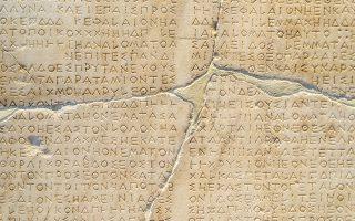 archaia-ellinika-me-diethni-pistopoiisi-561338905