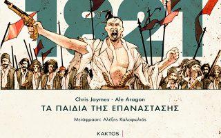 Στο graphic novel «Τα παιδιά της Επανάστασης» (Children of Chaos), πρωταγωνιστές είναι ο Μάρκος Μπότσαρης και ο Αλή Πασάς, σε μια φανταστική ιστορία ενηλικίωσης που βασίζεται σε ιστορικά στοιχεία.