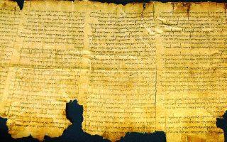 Τα Χειρόγραφα της Νεκράς Θάλασσας ήρθαν στο φως τη δεκαετία του 1940, όταν ένας νεαρός Παλαιστίνιος ψάχνοντας το κατσικάκι του ανακάλυψε παπύρους σε σπήλαιο, στο Κουμράν της Δυτικής Οχθης. Την επόμενη δεκαετία, εντοπίστηκαν περισσότερα από 900 χειρόγραφα στην ελληνική, εβραϊκή και αραμαϊκή γλώσσα. Φωτ. EPA / JIM HOLLANDER