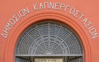 Το ανακαινισμένο πια πρώην Δημόσιο Καπνεργοστάσιο - Βιβλιο-θήκη και Τυπογραφείο της Βουλής των Ελλήνων, από τον Οργανισμό ΝΕΟΝ.