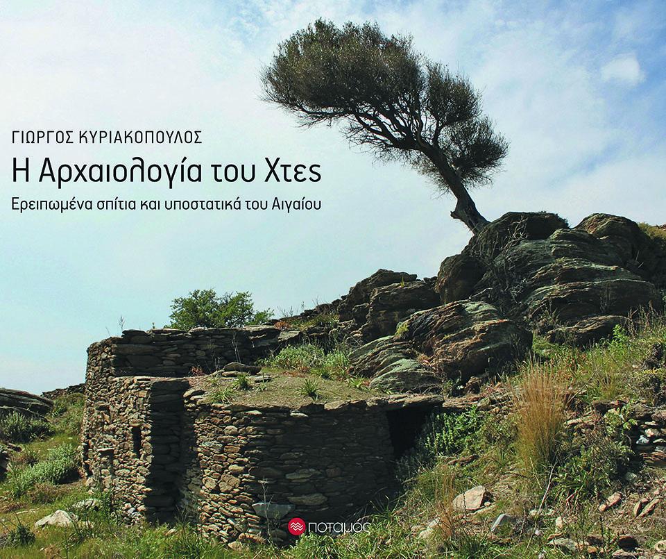archaiologia-toy-chtes-ereipomena-spitia-kai-ypostatika-toy-aigaioy-sigopsithyrizoyn-tin-istoria-toys5