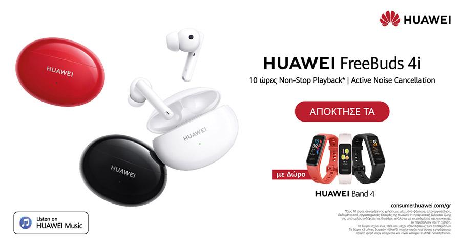 huawei-freebuds-4i-ta-katapliktika-active-noise-cancellation-akoystika-epiteloys-eftasan1