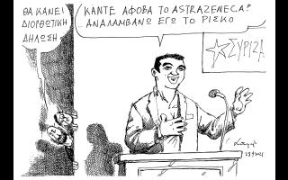 skitso-toy-andrea-petroylaki-30-04-210
