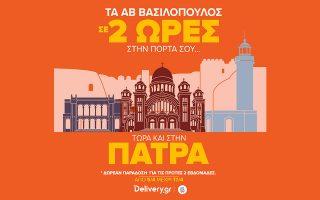 epekteinetai-stin-patra-i-ypiresia-toy-delivery-gr-me-tin-av-vasilopoylos-561330115