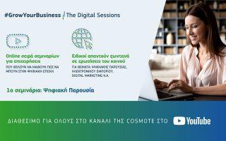 premiera-gia-to-proto-online-seminario-growyourbusiness-the-digital-sessions0