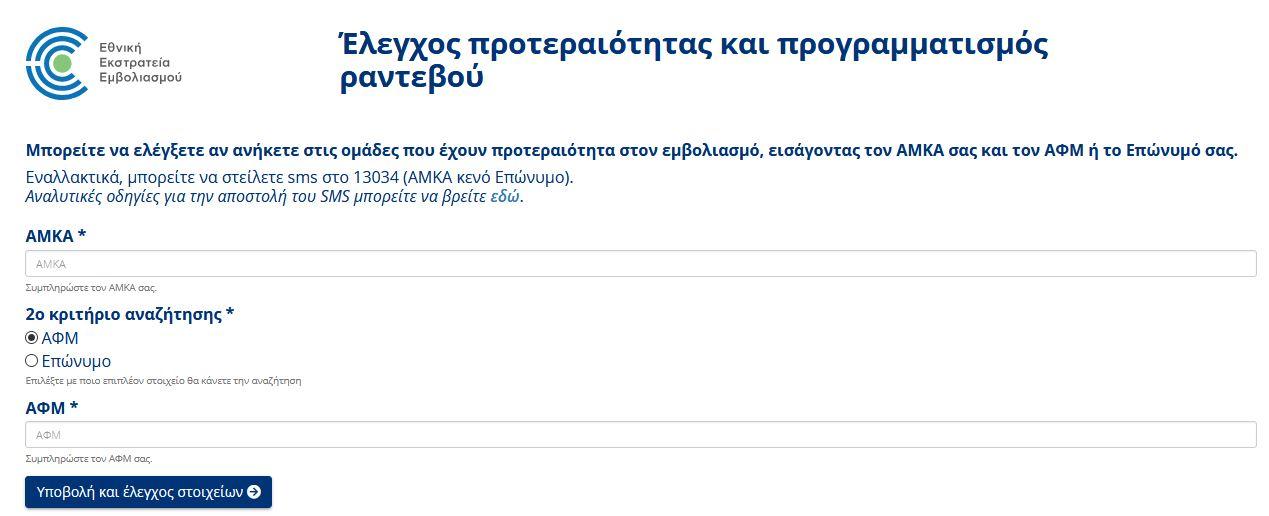 anarpasta-ta-rantevoy-apo-30arides-kai-40arides-nees-emvoliastikes-grammes-kai-kentra3