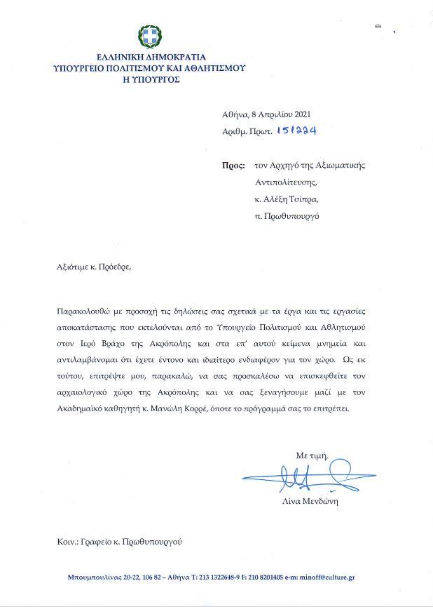 prosklisi-mendoni-se-tsipra-gia-xenagisi-stin-akropoli0