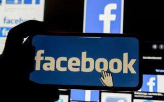 facebook-diarroi-dedomenon-gia-617-000-ellinikoys-kai-150-000-kypriakoys-logariasmoys