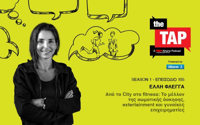 «ΤHE TAP» – A TEDxAthens Podcast: Η Έλλη Φλέγγα μιλά για το μέλλον της σωματικής άσκησης