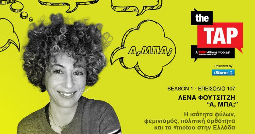 the-tap-amp-8211-a-tedxathens-podcast-i-lena-foytsitzi-milaei-gia-tin-politiki-orthotita-kai-ton-feminismo-stin-ellada0