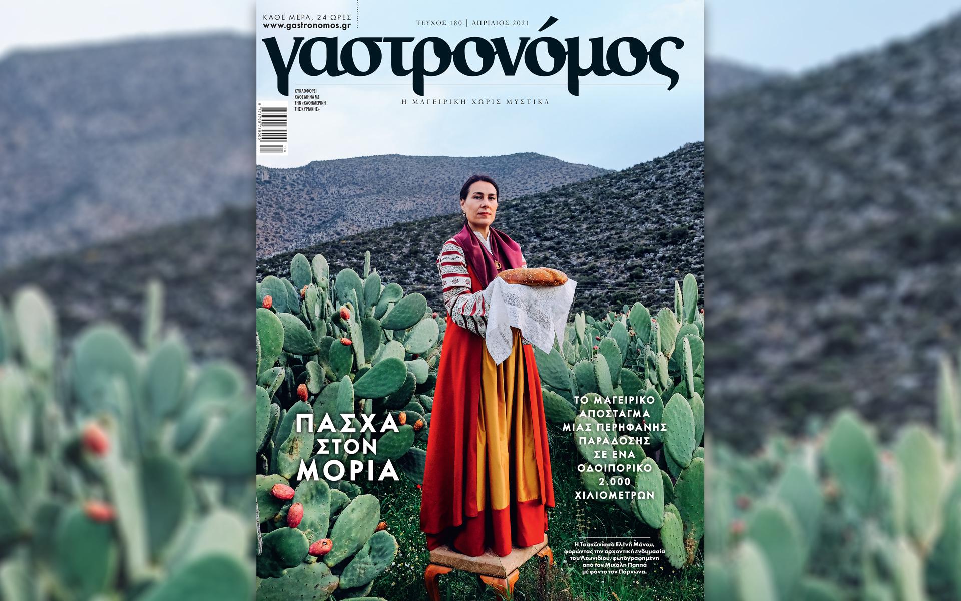 ayti-tin-kyriaki-me-tin-kathimerini-gastronomos-mancode-klassika-eikonografimena-rigas-feraios-periodiko-k-taxidia1