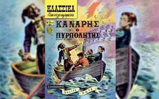 kyriaki-11-4-me-tin-kathimerini-kanaris-o-pyrpolitis-apo-ta-klasika-eikonografimena0