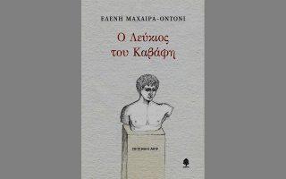 o-leykios-toy-kavafi-dokimio-gia-toys-krymmenoys-iroes-toy-k-p-kavafi-apo-tin-eleni-machaira-ontoni0
