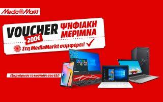 programma-psifiaki-merimna-technologia-gia-oloys-apo-ti-mediamarkt0