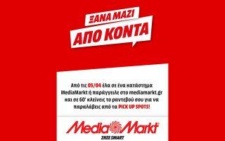 ta-katastimata-mediamarkt-anoixan-me-click-inside-kai-click-away0