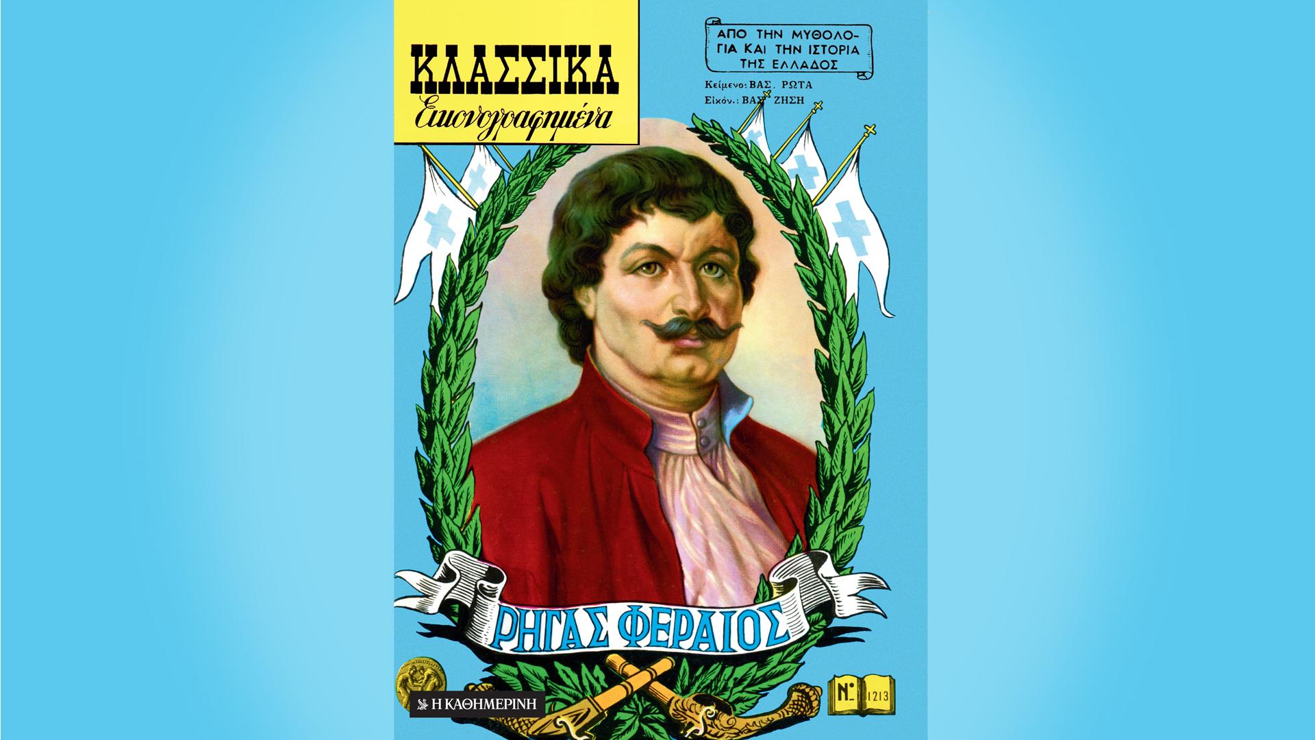 ayti-tin-kyriaki-me-tin-kathimerini-gastronomos-mancode-klassika-eikonografimena-rigas-feraios-periodiko-k-taxidia5