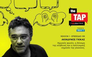 the-tap-a-tedxathens-podcast-o-akindynos-gkikas-gia-tin-politismiki-simasia-tis-ellinikis-glossas0