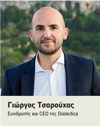dialectica-eykairies-stoys-neoys3