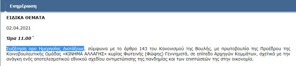 syzitisi-archigon-gia-tin-pandimia-kai-tin-oikonomia1