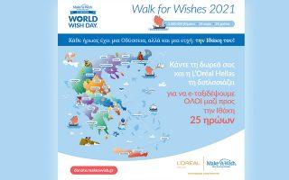 to-make-a-wish-kane-mia-eychi-ellados-sas-proskalei-sto-walk-for-wishes-2021-561349027