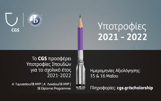 cgs-programma-ypotrofion-scholiko-etos-2021-20220