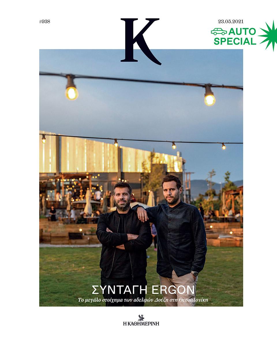 syntagi-ergon0