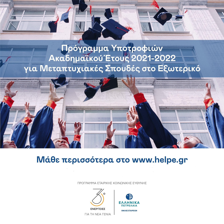 i-mathisi-den-stamata-pote-learning-never-stops1