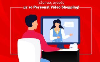 fere-to-katastima-sto-spiti-soy-me-to-personal-video-shopping0