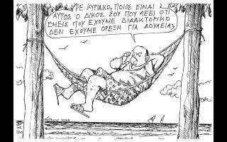 skitso-toy-andrea-petroylaki-11-05-210