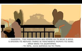 skitso-toy-dimitri-chantzopoyloy-11-05-210