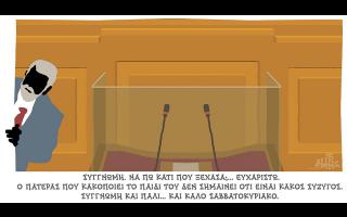 skitso-toy-dimitri-chantzopoyloy-22-05-210