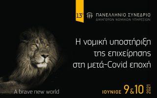 stis-9-amp-038-10-ioynioy-2021-to-13o-panellinio-synedrio-dikigoron-nomikon-ypiresion0