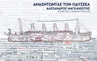 anazitontas-ton-odyssea0
