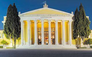 Το Ζάππειο Μέγαρο όπου θα διεξαχθεί φέτος το Συνέδριο των Δελφών.
