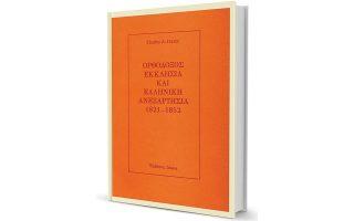 i-elliniki-ekklisia-meta-tin-anexartisia0
