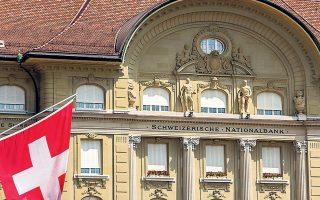 Η Τράπεζα της Ελβετίας έχει από το περασμένο έτος αποκλείσει τις εταιρείες ορυχείων από το χαρτοφυλάκιο των επενδύσεών της (φωτ. SHUTTERSTOCK).