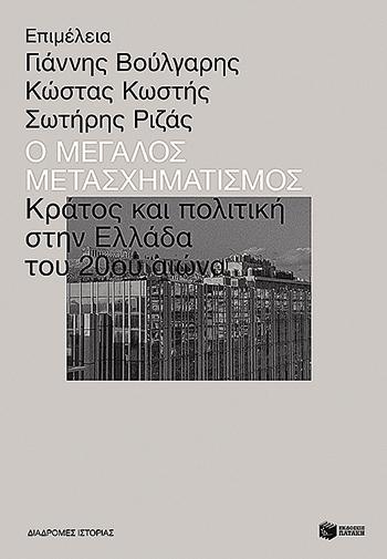 meletontas-mia-poreia-200-eton11