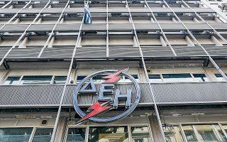Στον τομέα παροχής υπηρεσιών ενεργειακής αποδοτικότητας, στον οποίο κινούνται δυναμικά οι ανταγωνιστές της, εισέρχεται η ΔΕΗ.