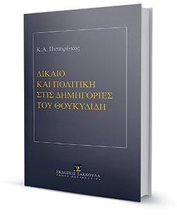 oi-symvoyleytikoi-logoi-stin-istoria-toy-thoykydidi1