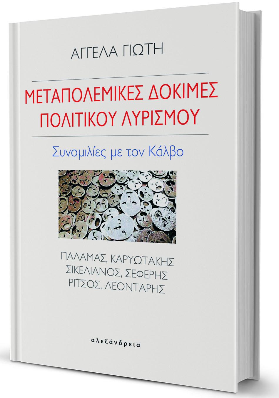 ittimenoi-machites-ston-kathrefti-toy-kalvoy1