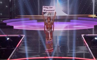 Φωτ:  MISS UNIVERSE via REUTERS - Η πολιτική διαμαρτυρια της Μις Μιανμάρ κατά της στρατιωτικής χούντας στη χώρα της.
