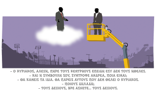 skitso-toy-dimitri-chantzopoyloy-16-05-21-561365290