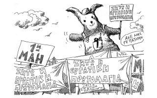 skitso-toy-andrea-petroylaki-05-05-210