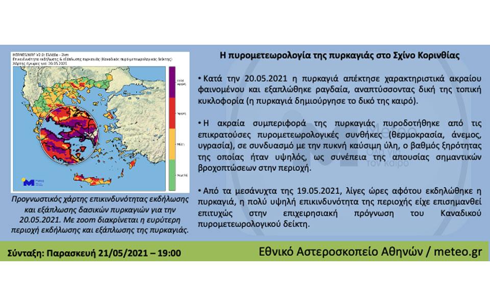 pyrkagia-se-korinthia-dytiki-attiki-stachti-55-000-stremmata-ti-prokalese-ti-grigori-exaplosi-tis-fotias2