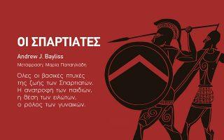 oi-spartiates-toy-andrew-bayliss-apo-tis-ekdoseis-papasotirioy0